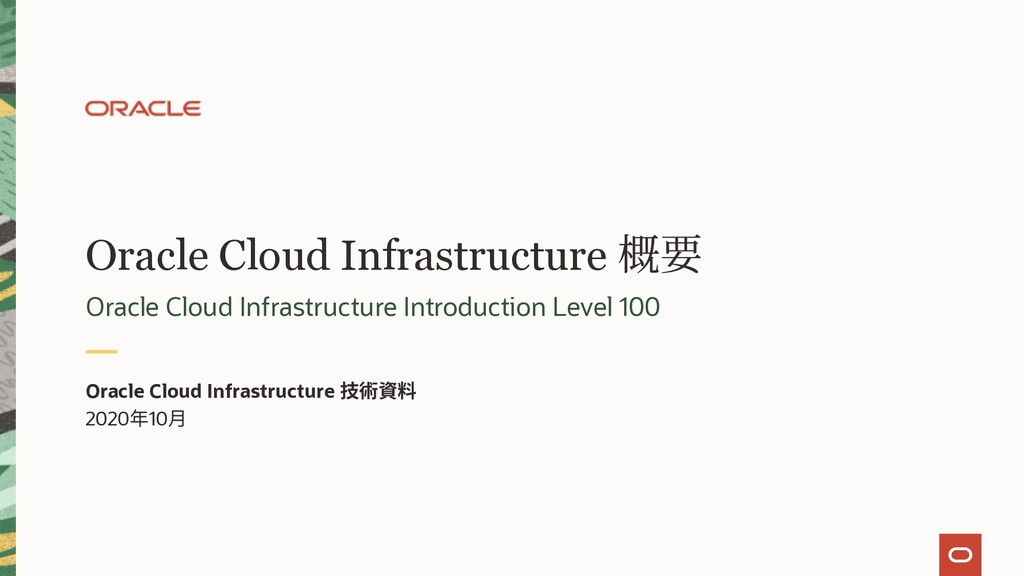 Oracle Cloud Infrastructure 概要 Oracle Cloud Inf...