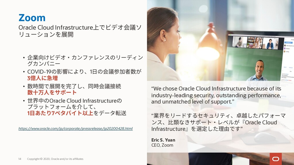 """We chose Oracle Cloud Infrastructure because o..."