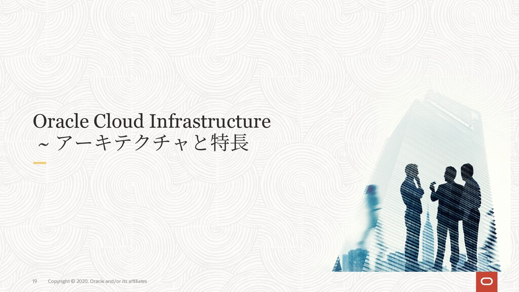 Oracle Cloud Infrastructure ~ アーキテクチャと特⻑ Copyri...