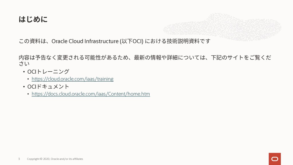Oracle Cloud Infrastructure ( OCI) • OCI • http...