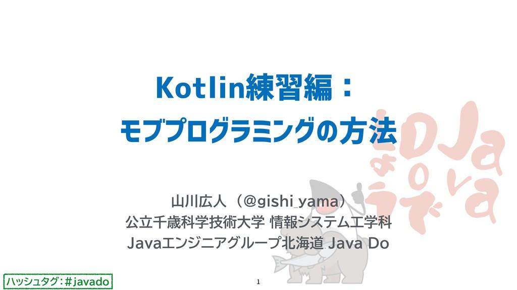 ハッシュタグ:#javado Kotlin練習編: モブプログラミングの方法 山川広人 (@g...