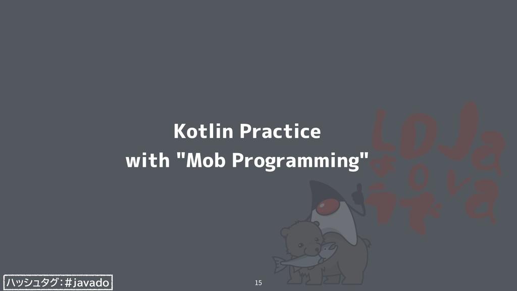 """ハッシュタグ:#javado Kotlin Practice  with """"Mob Prog..."""