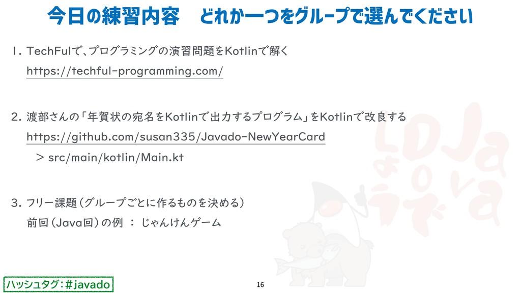 ハッシュタグ:#javado 1. TechFulで、プログラミングの演習問題をKotlinで...