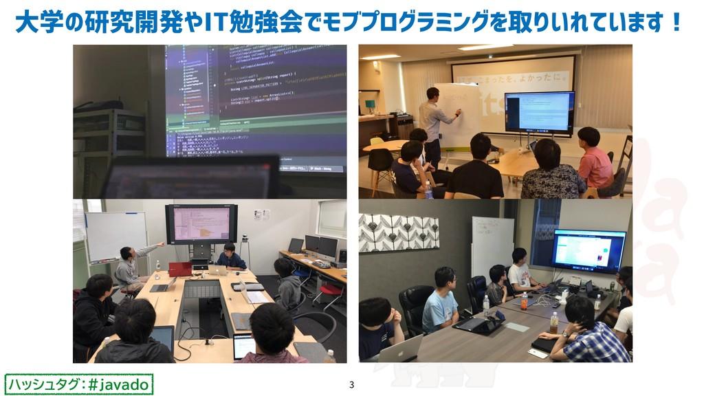 ハッシュタグ:#javado 大学の研究開発やIT勉強会でモブプログラミングを取りいれています...
