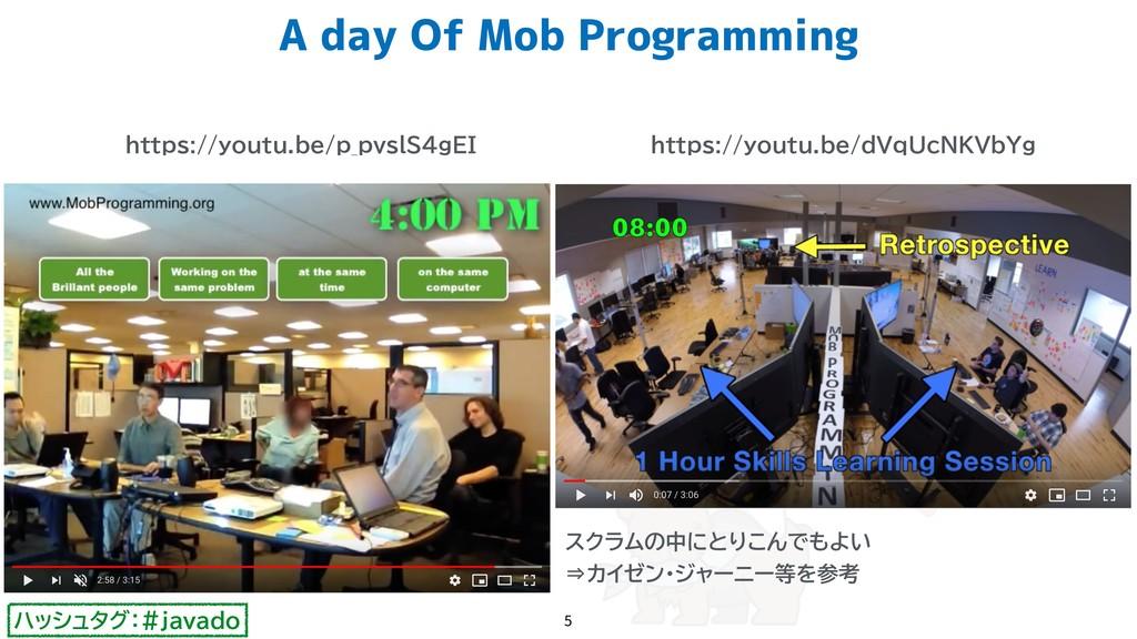 ハッシュタグ:#javado A day Of Mob Programming 5 https...