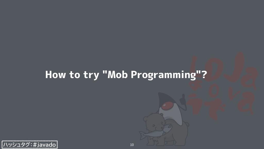 """ハッシュタグ:#javado How to try """"Mob Programming""""? 10"""