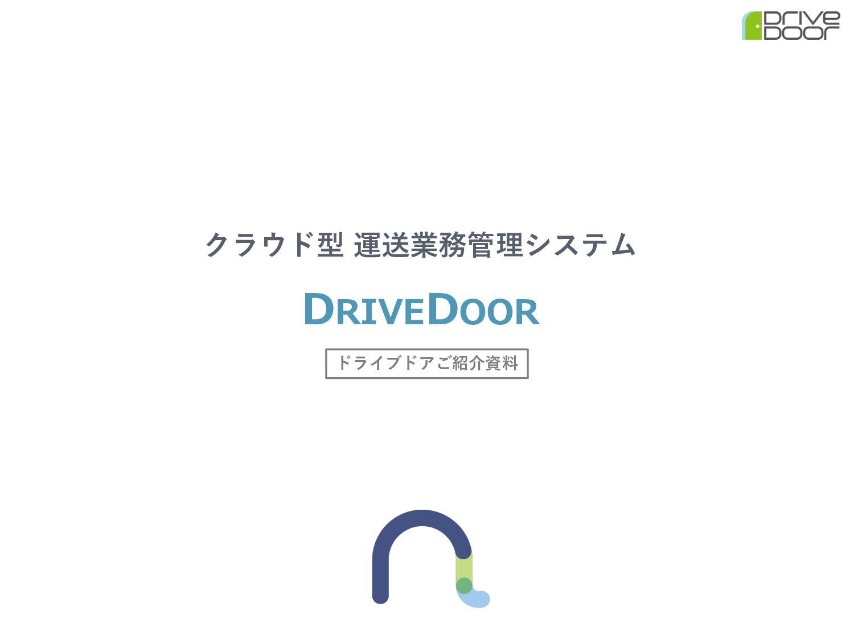 クラウド型 運送業務管理システム DRIVEDOOR ドライブドアご紹介資料