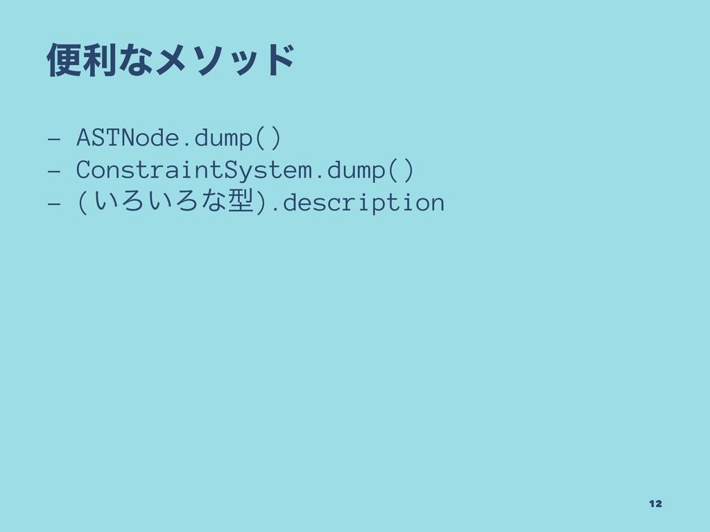 ศརͳϝιου - ASTNode.dump() - ConstraintSystem.dum...