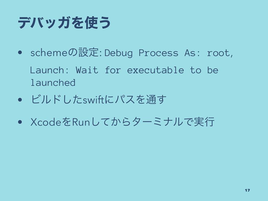 σόοΨΛ͏ • schemeͷઃఆ: Debug Process As: root, La...