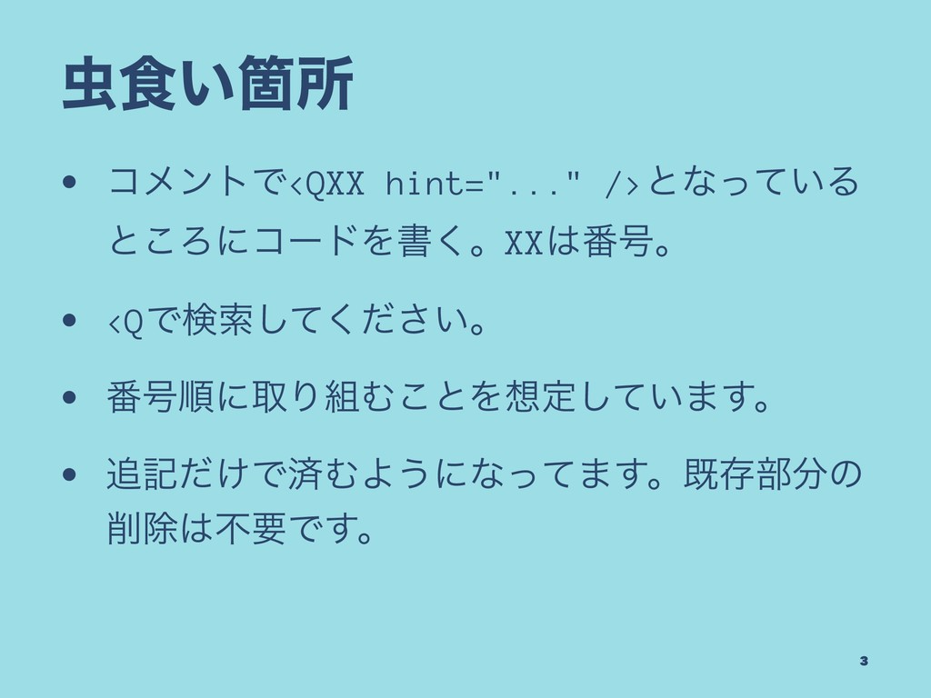 """৯͍Օॴ • ίϝϯτͰ<QXX hint=""""..."""" />ͱͳ͍ͬͯΔ ͱ͜ΖʹίʔυΛॻ..."""