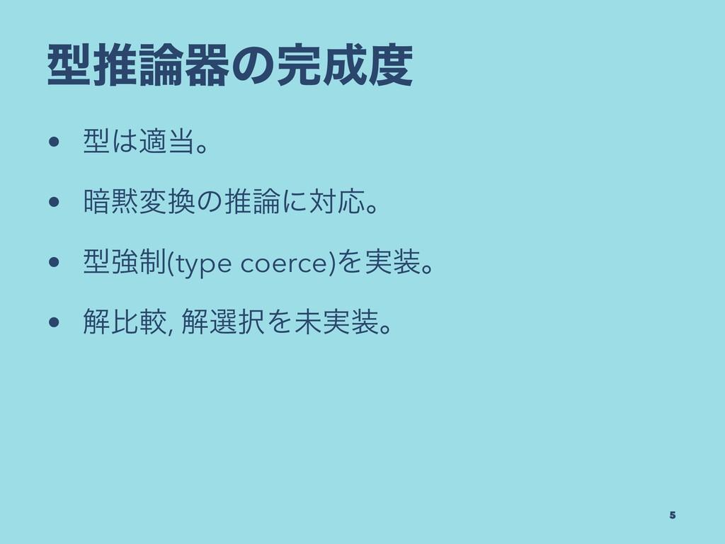 ܕਪثͷ • ܕదɻ • ҉มͷਪʹରԠɻ • ܕڧ੍(type coerc...