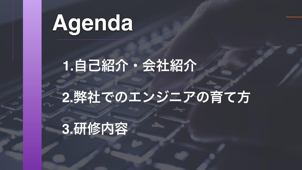 Agenda 2.ฐࣾͰͷΤϯδχΞͷҭͯํ 1.ࣗݾհɾձࣾհ 3.ݚम༰
