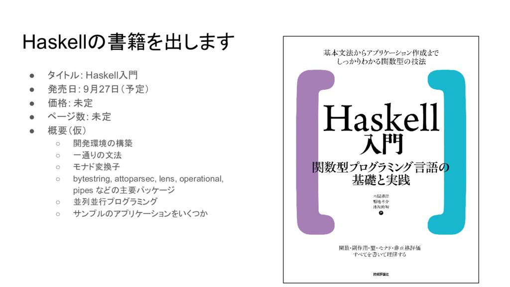 Haskellの書籍を出します ● タイトル: Haskell入門 ● 発売日: 9月27日(...