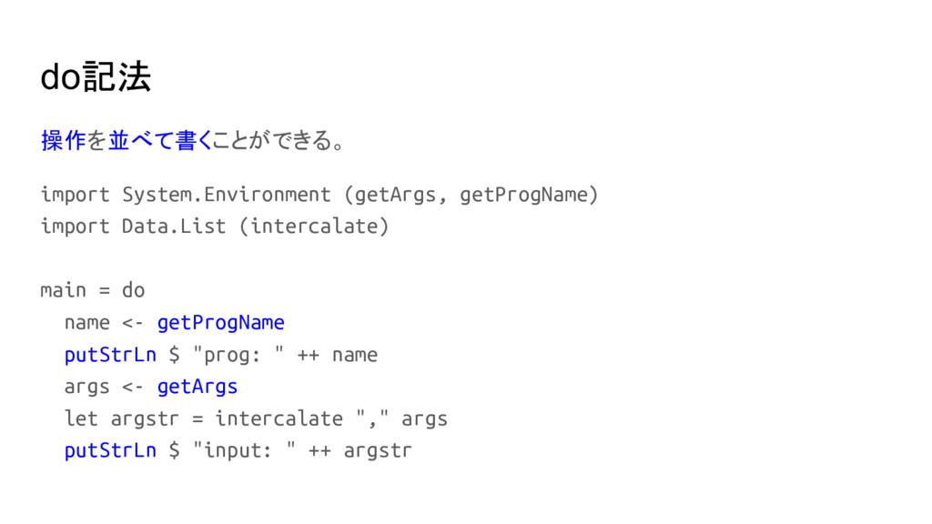 do記法 操作を並べて書くことができる。 import System.Environment ...