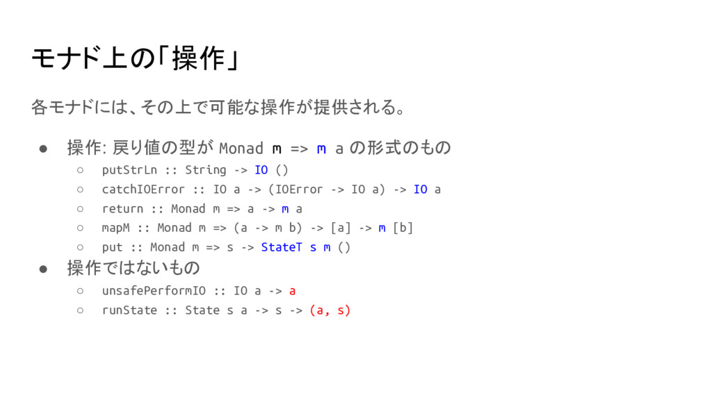 モナド上の「操作」 各モナドには、その上で可能な操作が提供される。 ● 操作: 戻り値の型が ...