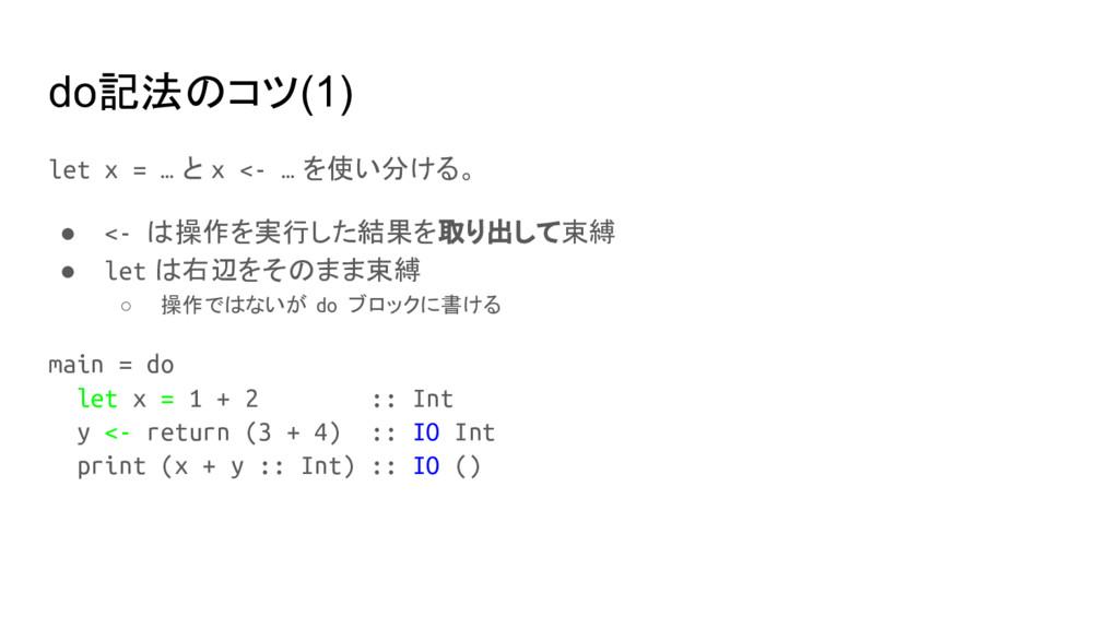 do記法のコツ(1) let x = … と x <- … を使い分ける。 ● <- は操作を...