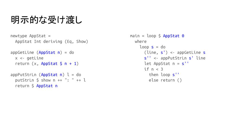 明示的な受け渡し newtype AppStat = AppStat Int deriving...