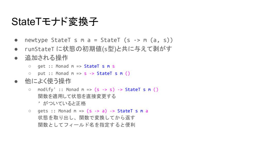 StateTモナド変換子 ● newtype StateT s m a = StateT (s...