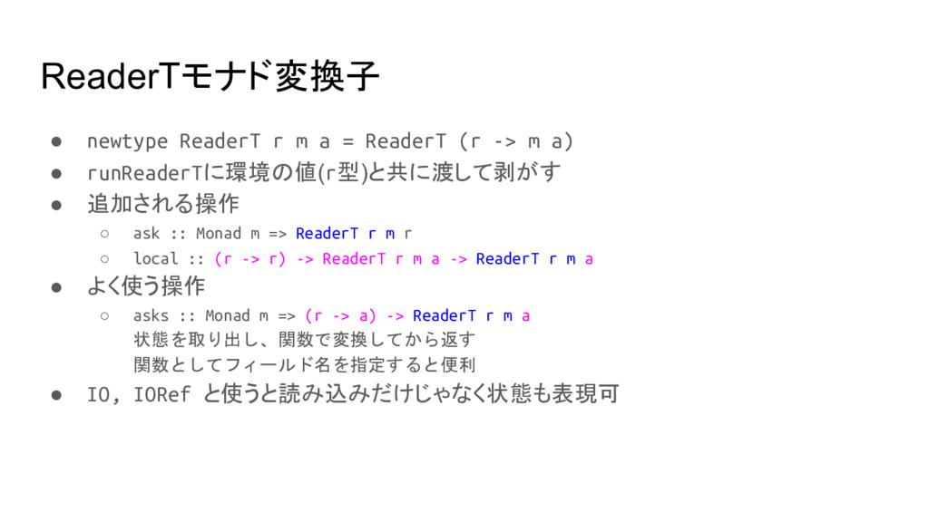 ReaderTモナド変換子 ● newtype ReaderT r m a = ReaderT...