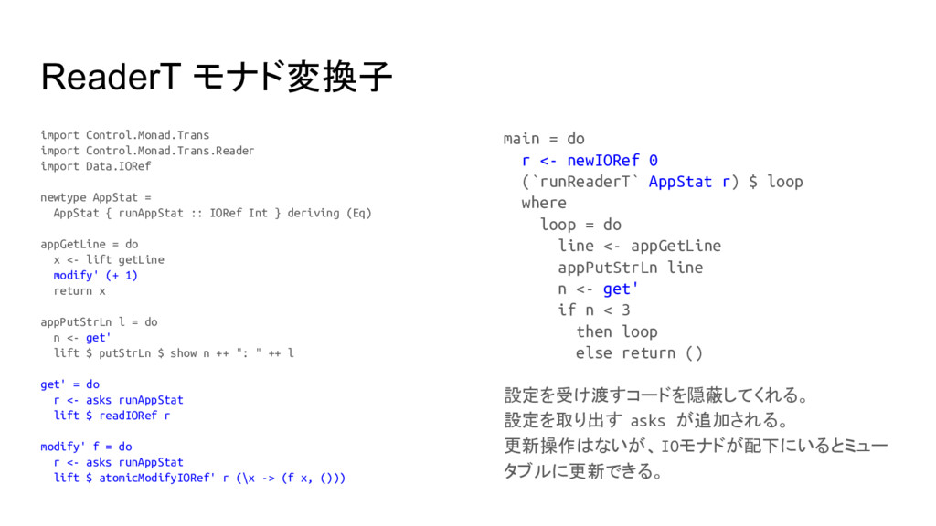 ReaderT モナド変換子 import Control.Monad.Trans impor...
