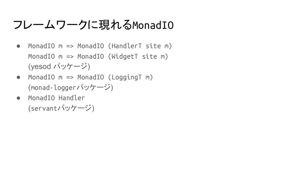 フレームワークに現れるMonadIO ● MonadIO m => MonadIO (Hand...