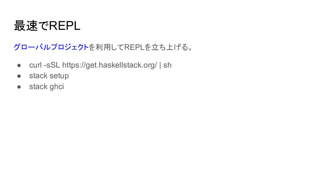 最速でREPL グローバルプロジェクトを利用してREPLを立ち上げる。 ● curl -sSL...