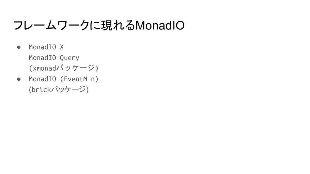 フレームワークに現れるMonadIO ● MonadIO X MonadIO Query (x...