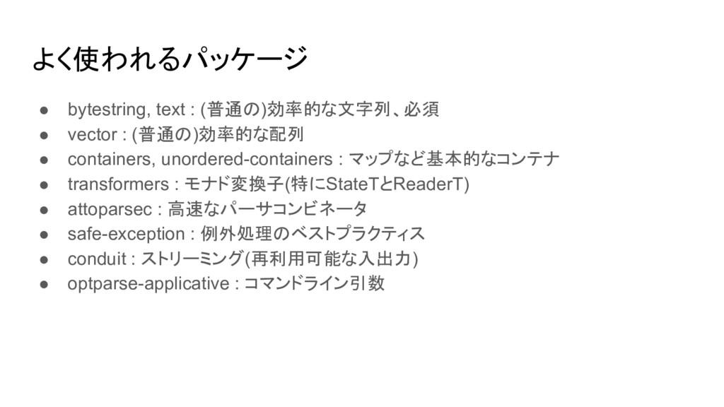 よく使われるパッケージ ● bytestring, text : (普通の)効率的な文字列、必...