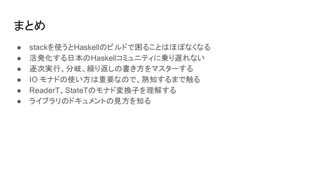 まとめ ● stackを使うとHaskellのビルドで困ることはほぼなくなる ● 活発化する日...