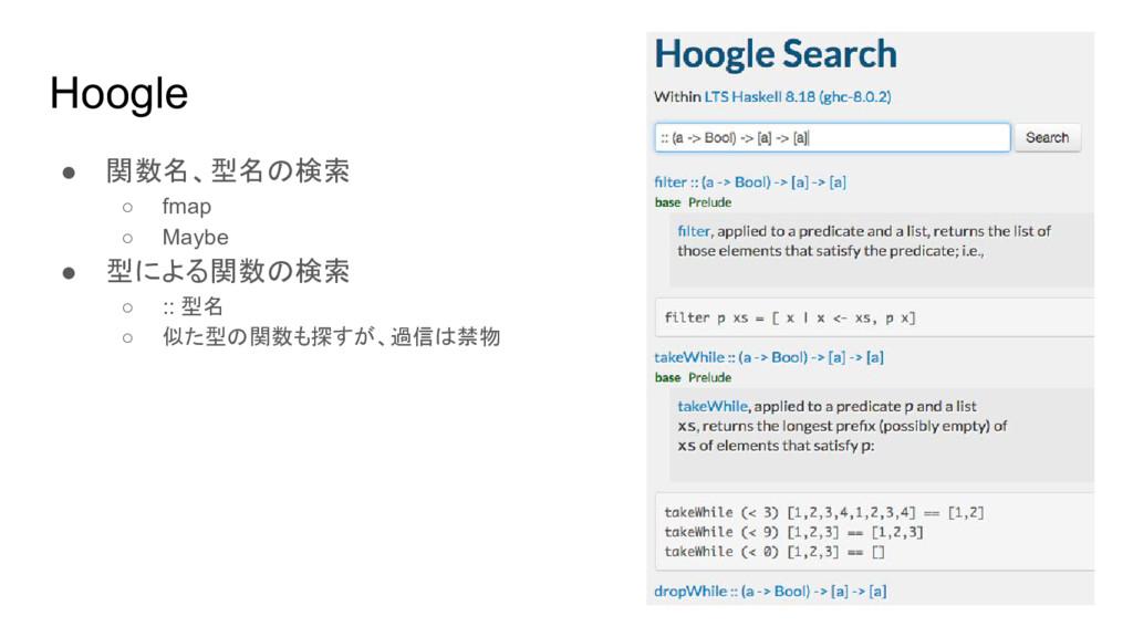 Hoogle ● 関数名、型名の検索 ○ fmap ○ Maybe ● 型による関数の検索 ○...