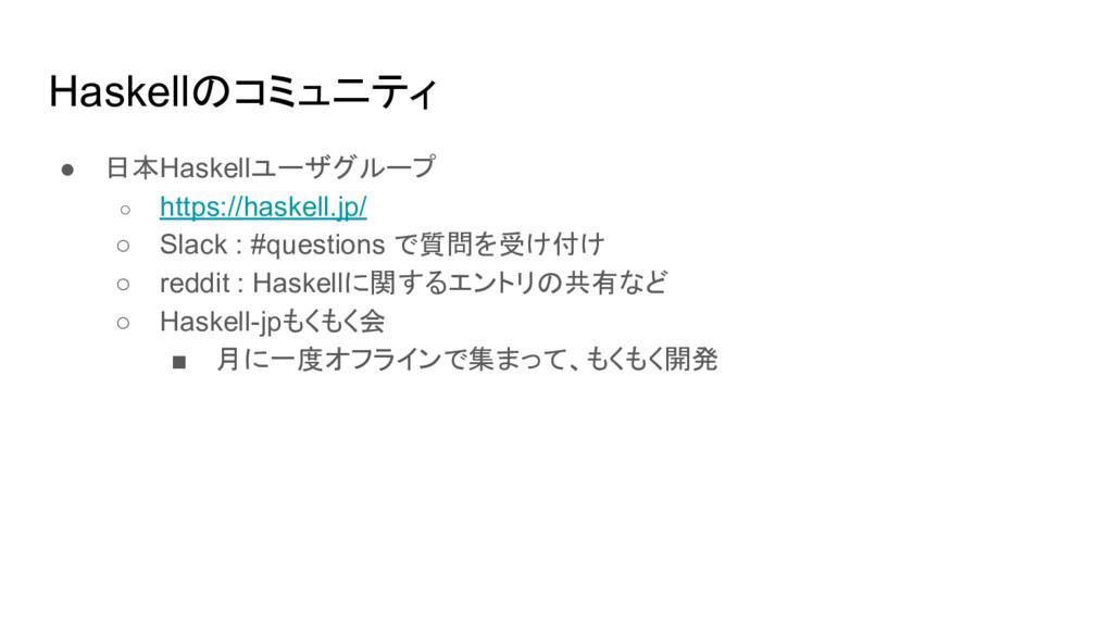 Haskellのコミュニティ ● 日本Haskellユーザグループ ○ https://has...