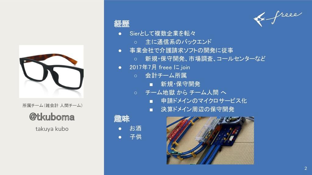 takuya kubo @tkuboma 所属チーム(雑会計 人間チーム)  2 経歴 ...