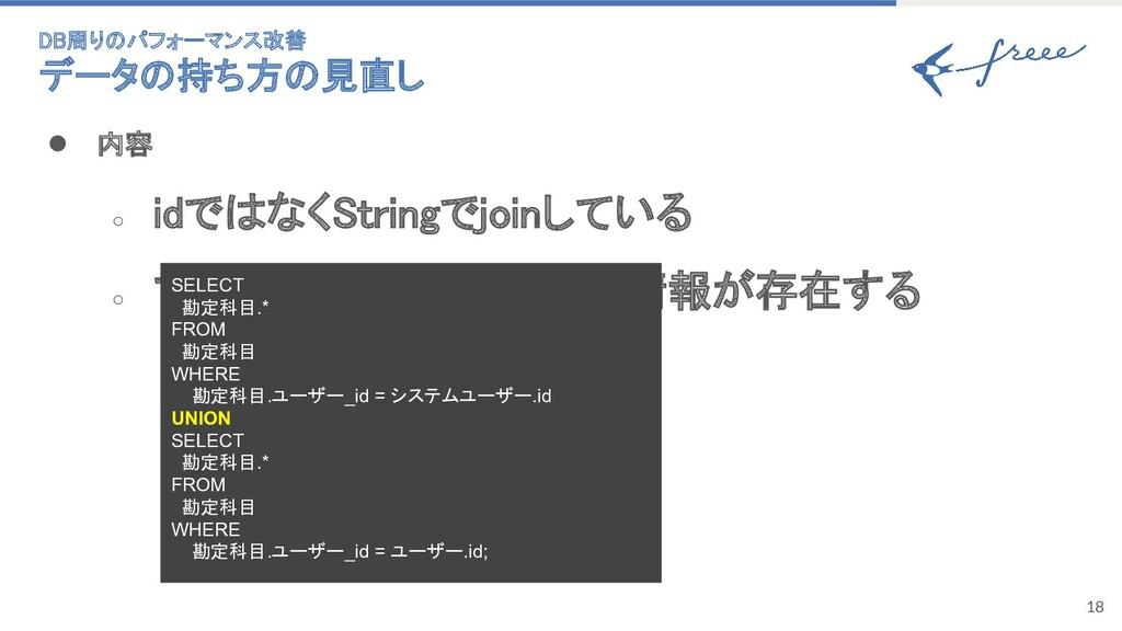 18 ● 内容 ○ idではなくStringでjoinしている ○ マスターデータと共存す...