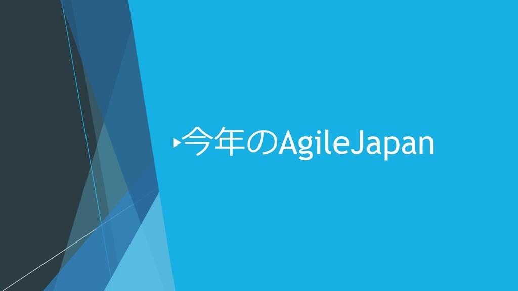 今年のAgileJapan