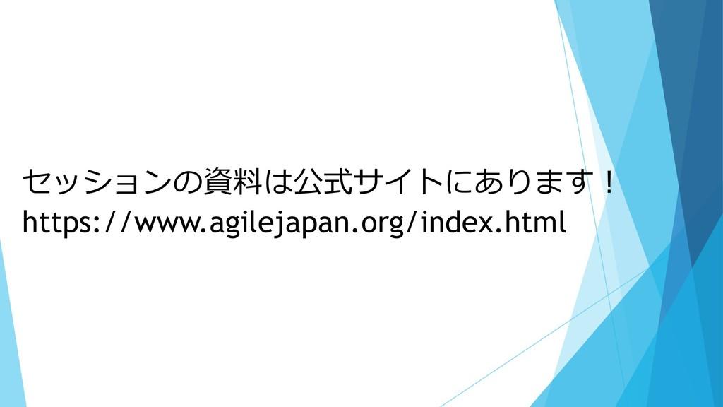 セッションの資料は公式サイトにあります︕ https://www.agilejapan.org...