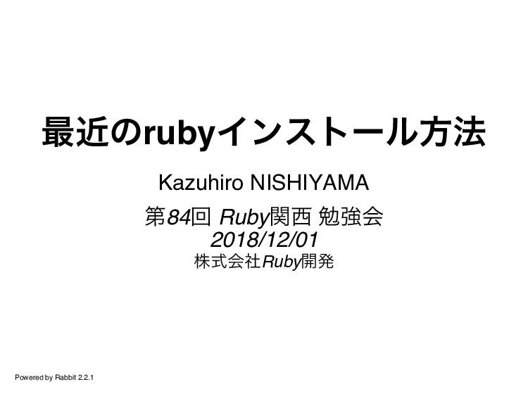 最近のrubyインストール方法 Kazuhiro NISHIYAMA 第84回 Ruby関西 ...