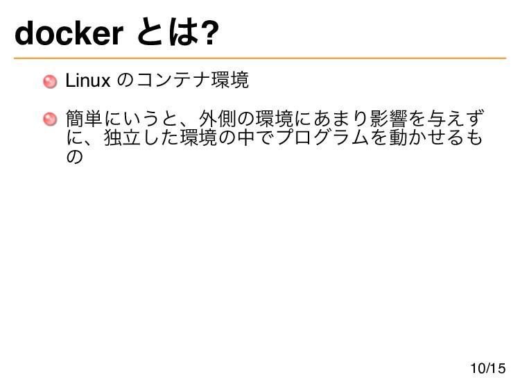 docker とは? Linux のコンテナ環境 簡単にいうと、外側の環境にあまり影響を与えず...