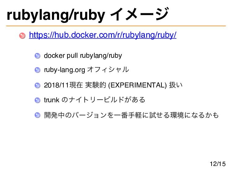 rubylang/ruby イメージ https://hub.docker.com/r/rub...