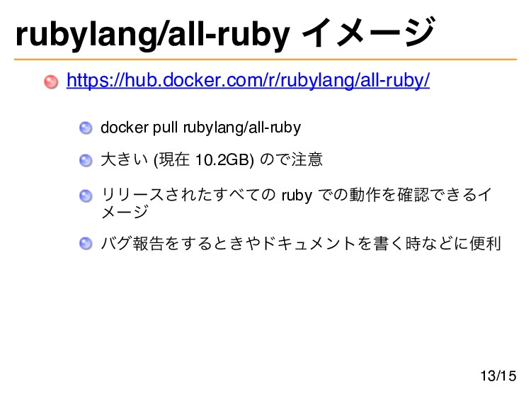rubylang/all-ruby イメージ https://hub.docker.com/r...
