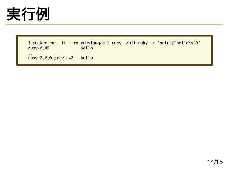 実行例 $ docker run -it --rm rubylang/all-ruby ./a...