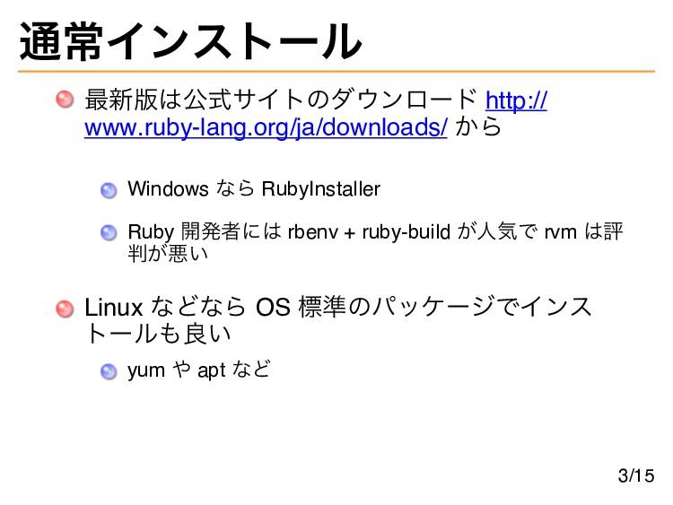 通常インストール 最新版は公式サイトのダウンロード http:// www.ruby-lang...