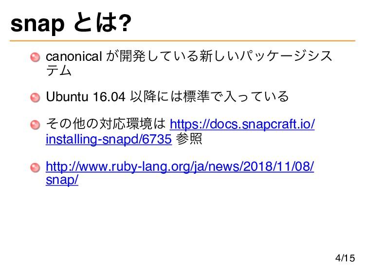 snap とは? canonical が開発している新しいパッケージシス テム Ubuntu ...