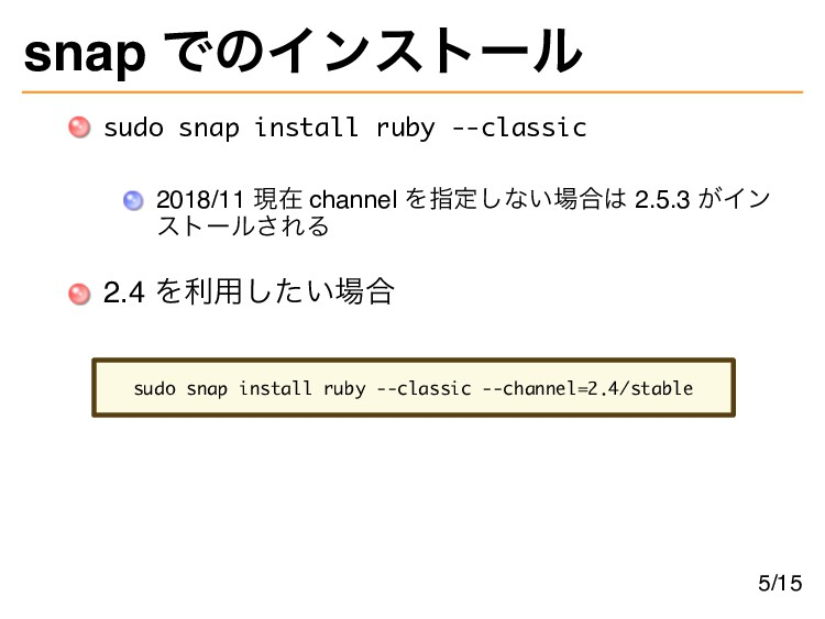 snap でのインストール sudo snap install ruby --classic ...