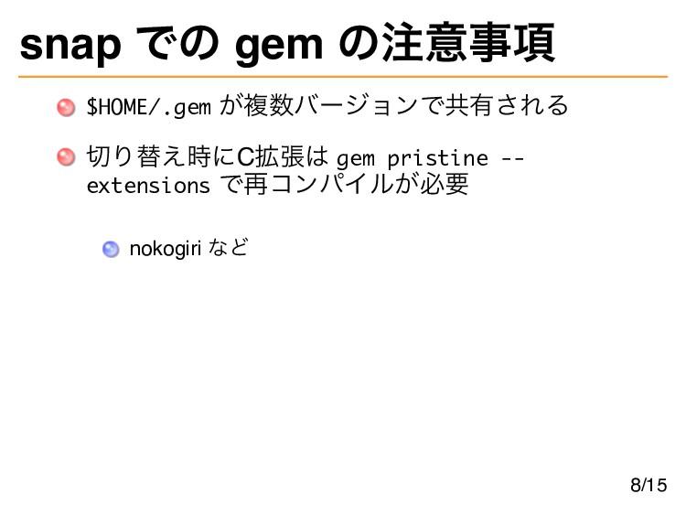 snap での gem の注意事項 $HOME/.gem が複数バージョンで共有される 切り替...