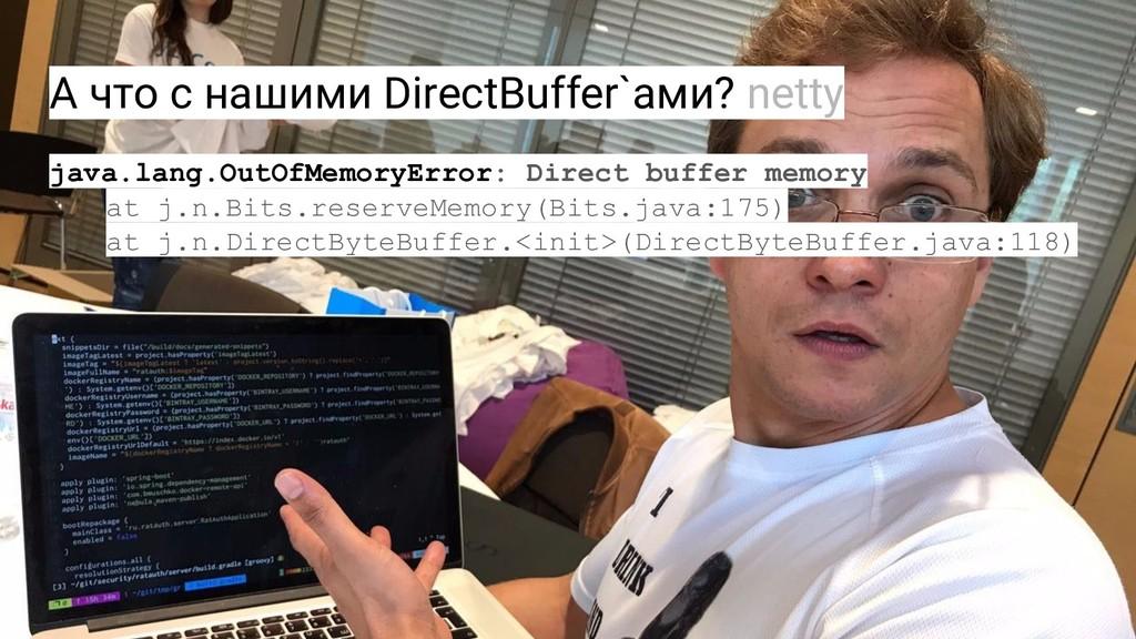 А что с нашими DirectBuffer`ами? netty java.lan...