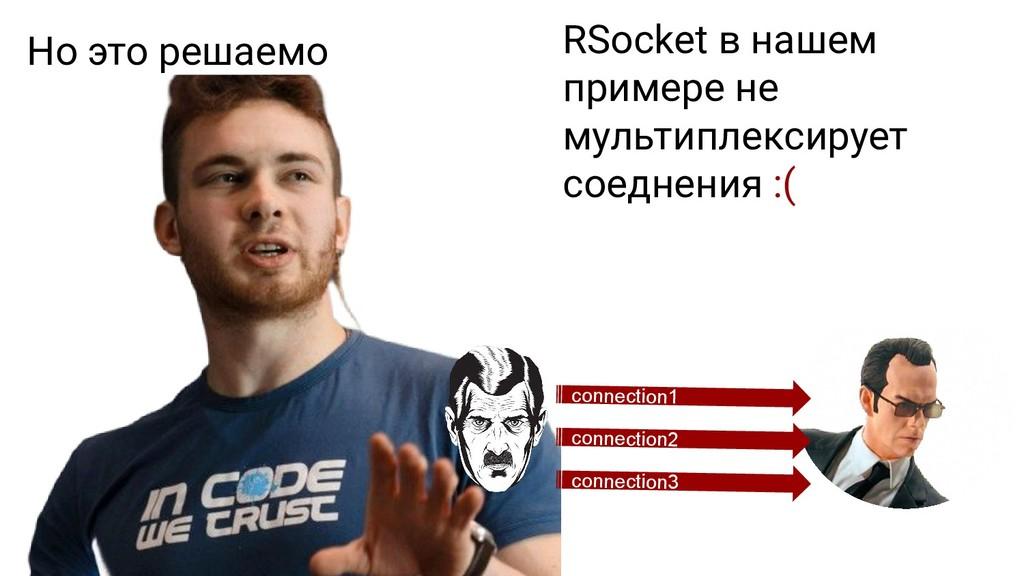 RSocket в нашем примере не мультиплексирует сое...