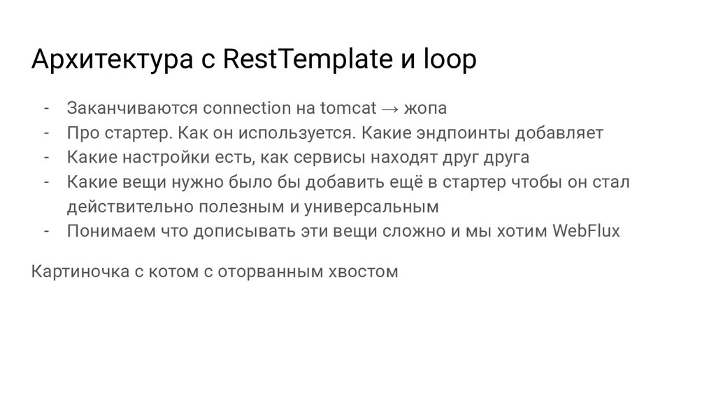 Архитектура с RestTemplate и loop - Заканчивают...