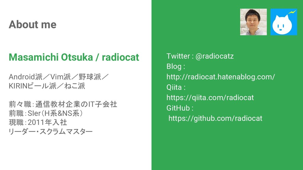 About me Twitter : @radiocatz Blog : http://rad...