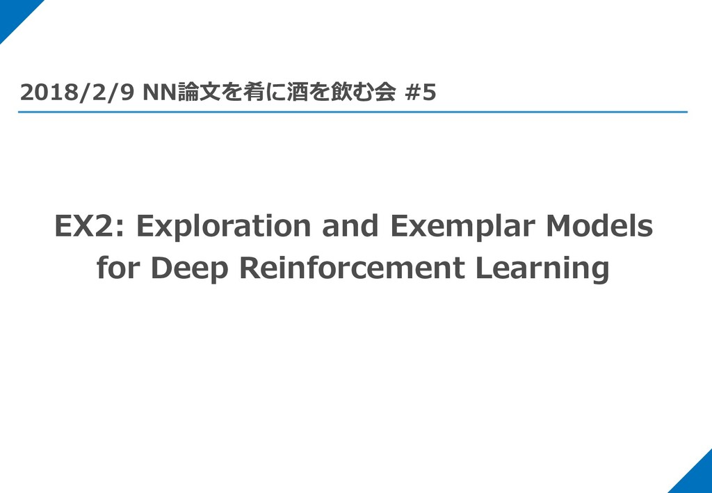 EX2: Exploration and Exemplar Models for Deep R...