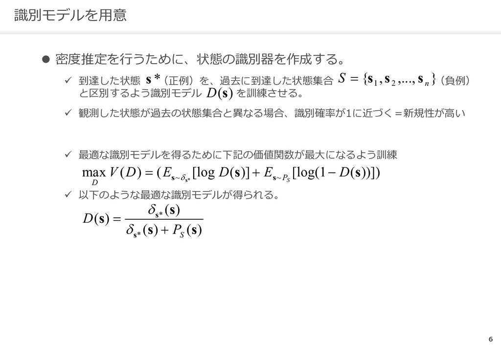 識別モデルを用意 l 密度推定を行うために、状態の識別器を作成する。 ü 到達した状態 (正例...